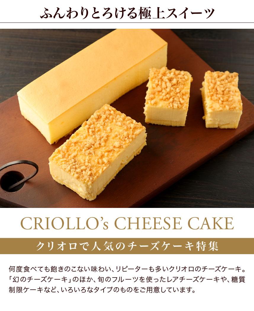 クリオロのチーズケーキ