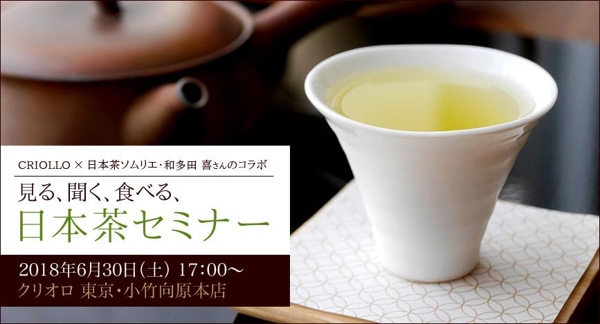 お茶スイーツセミナー