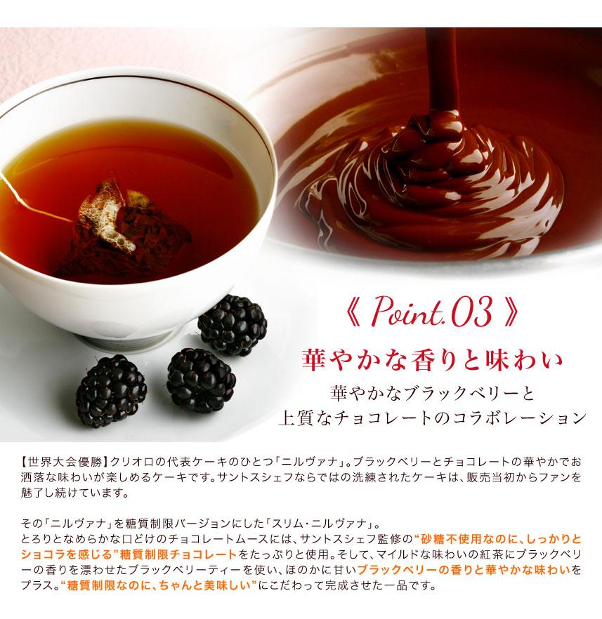 華やかなブラックベリーと上質なチョコレートのコラボレーション