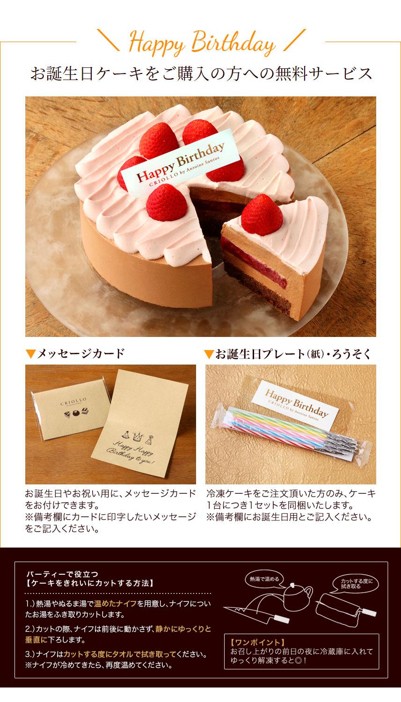 お誕生日ケーキをご購入の方への無料サービス