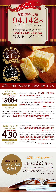 年間販売実績94,142本!クリオロ人気No.1「幻のチーズケーキ」