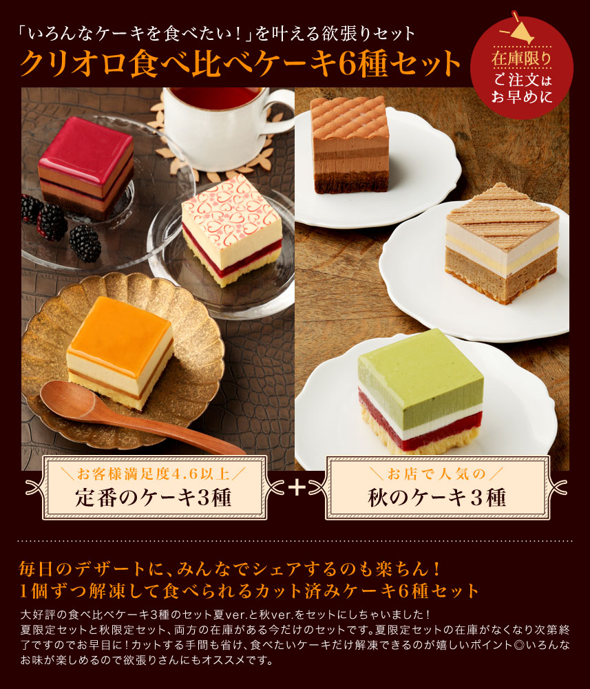 クリオロ食べ比べケーキ6種セット