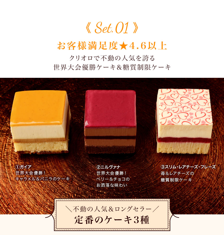 お客様満足度★4.6以上の人気のケーキ3種