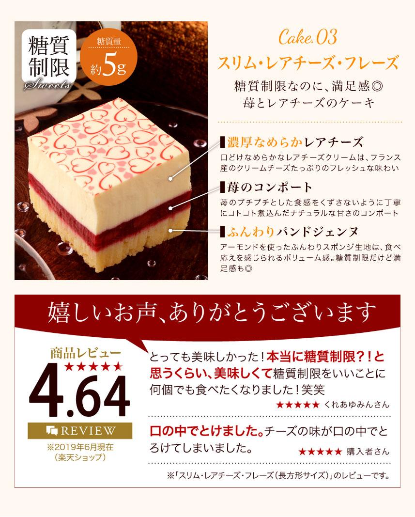 糖質制限ケーキ「スリム・レアチーズ・フレーズ」(苺&レアチーズ)