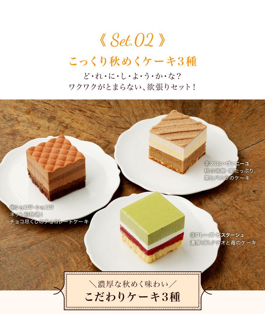 こっくり秋めくケーキ3種