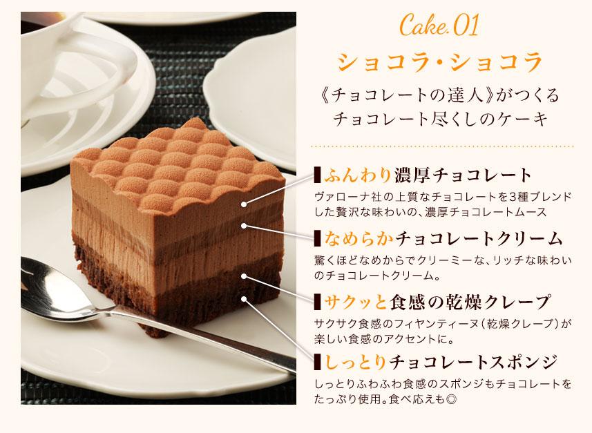 チョコレート尽くしのケーキ「ショコラ・ショコラ」