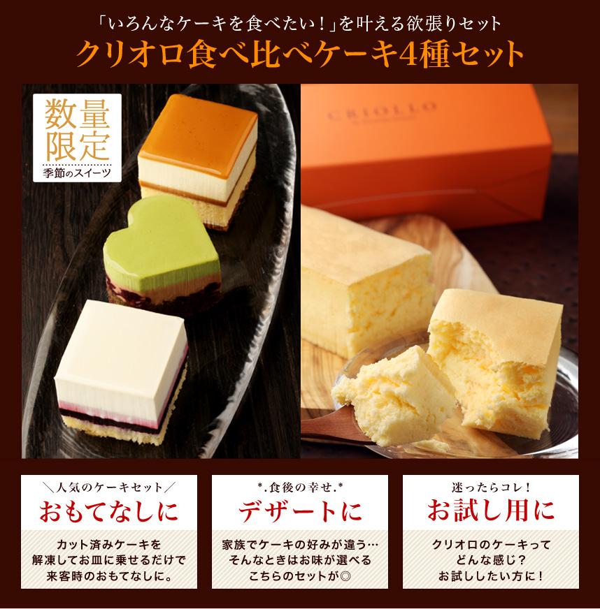 ケーキ4種セット