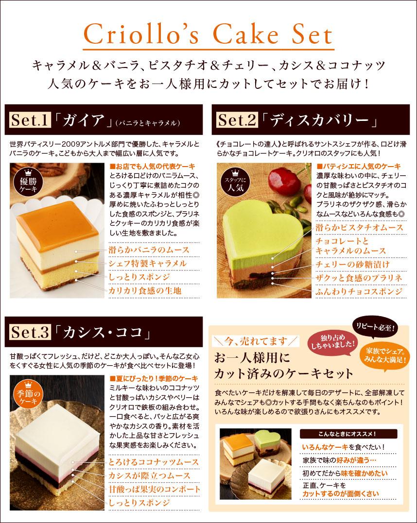 ケーキ3種セット