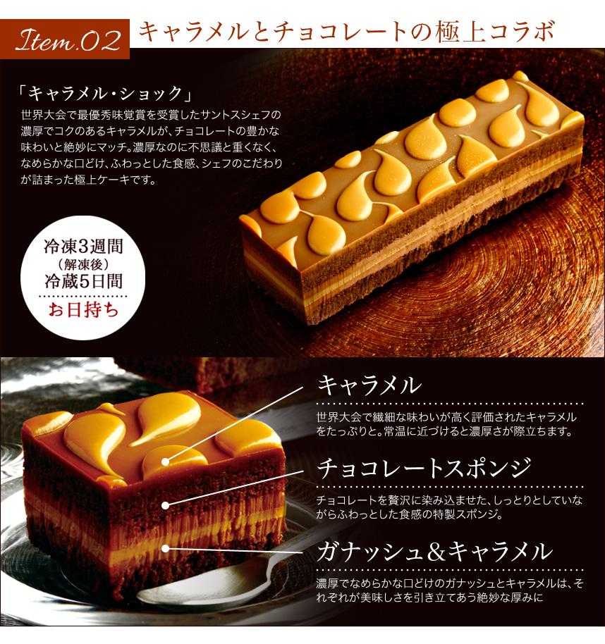 幻のチーズケーキ&キャラメル・ショック