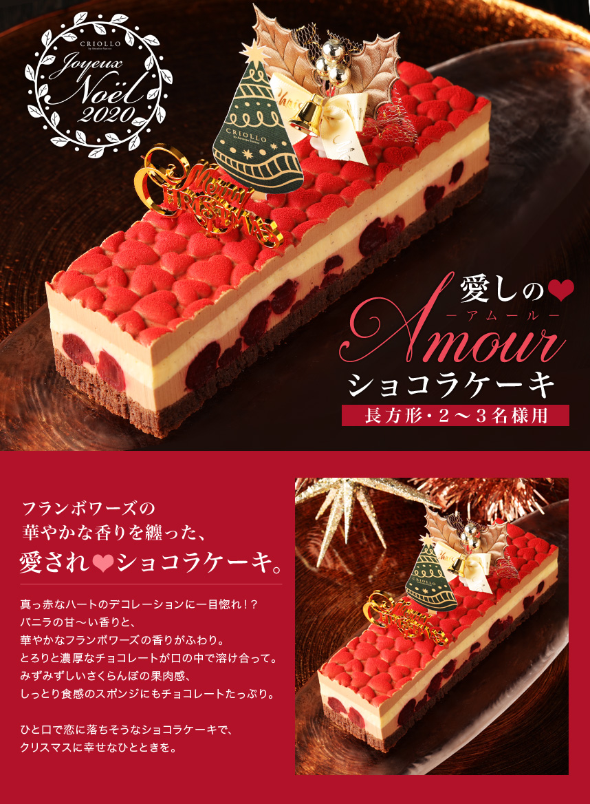 クリスマスケーキ