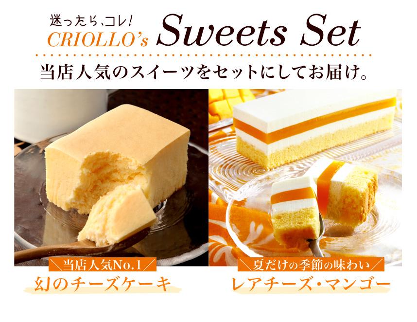 幻のチーズケーキ+レアチーズ・マンゴー