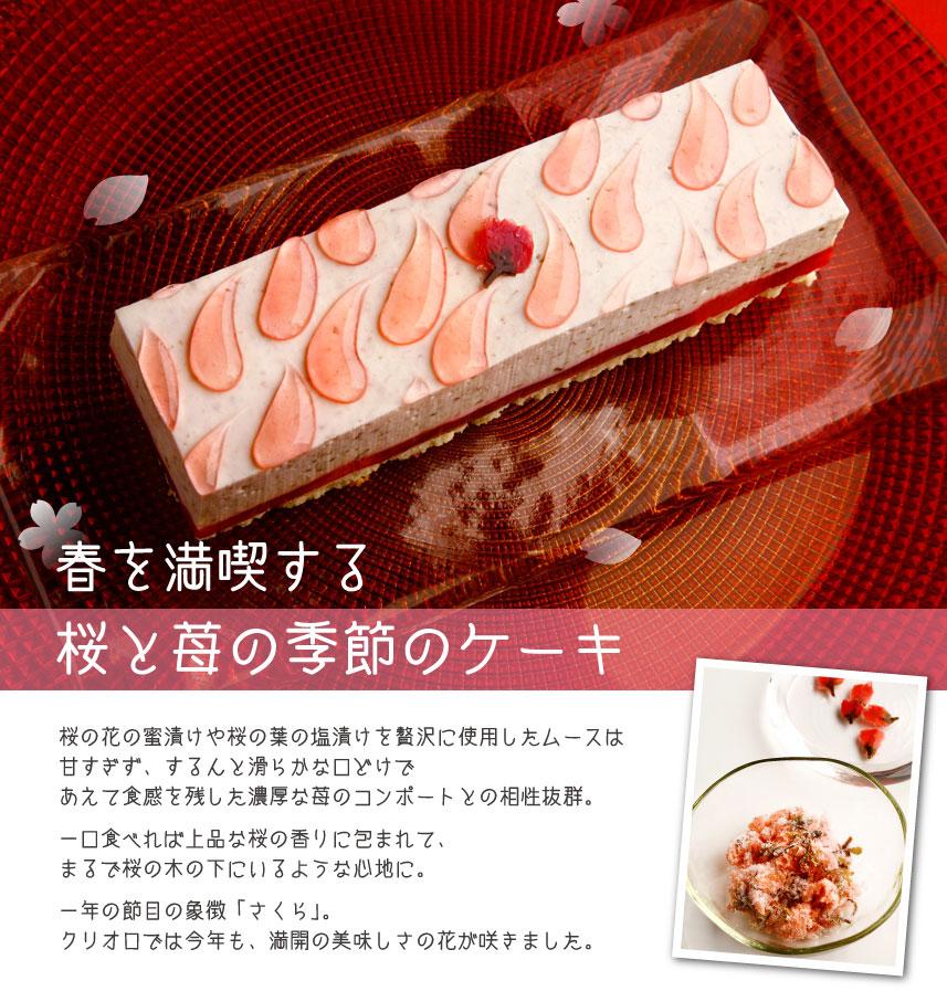 春を満喫する、桜と苺の季節のケーキ