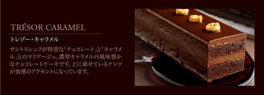 濃厚チョコレートケーキ「トレゾー・キャラメル」