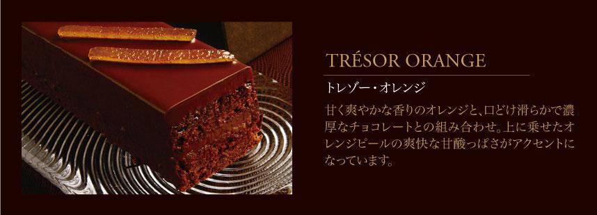 濃厚チョコレートケーキ「トレゾー・オレンジ」