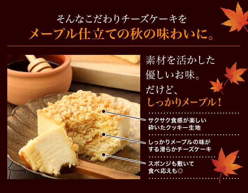 クリオロ人気No.1の「幻のチーズケーキ」がメープルの味わいに!