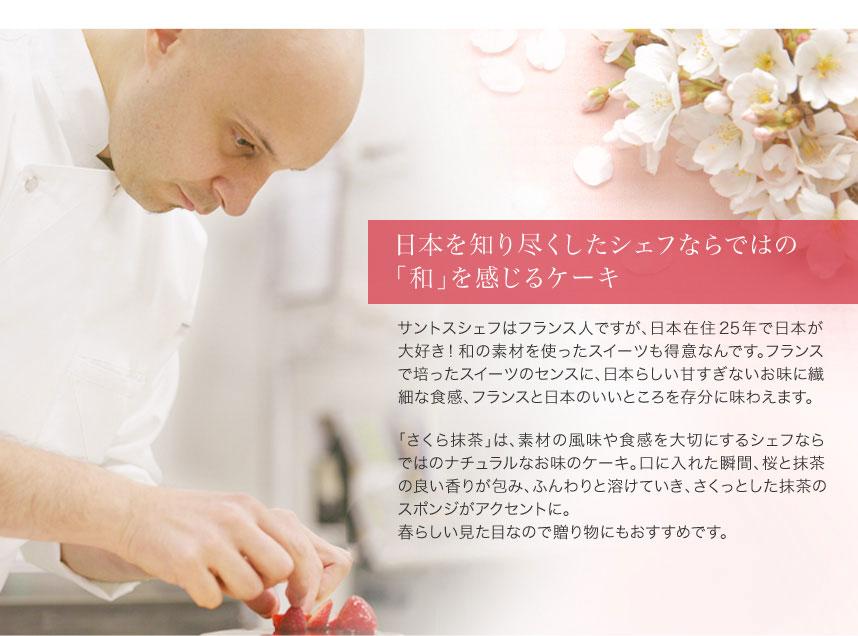 日本を知り尽くしたサントスシェフならではの春を感じるケーキ