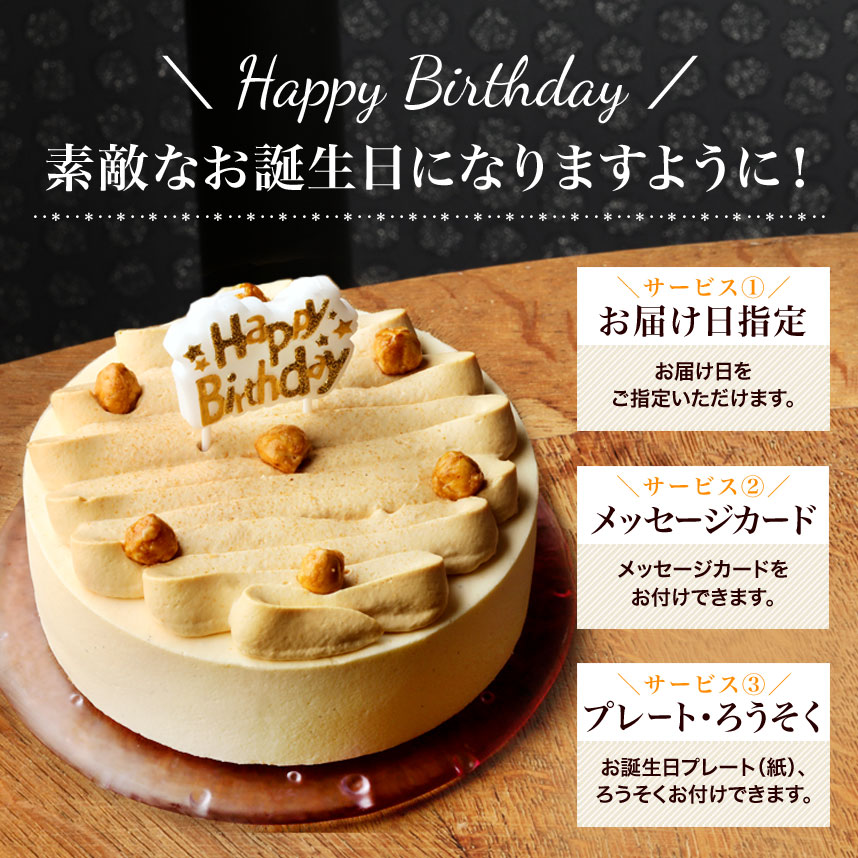 お誕生日ケーキにオススメ!