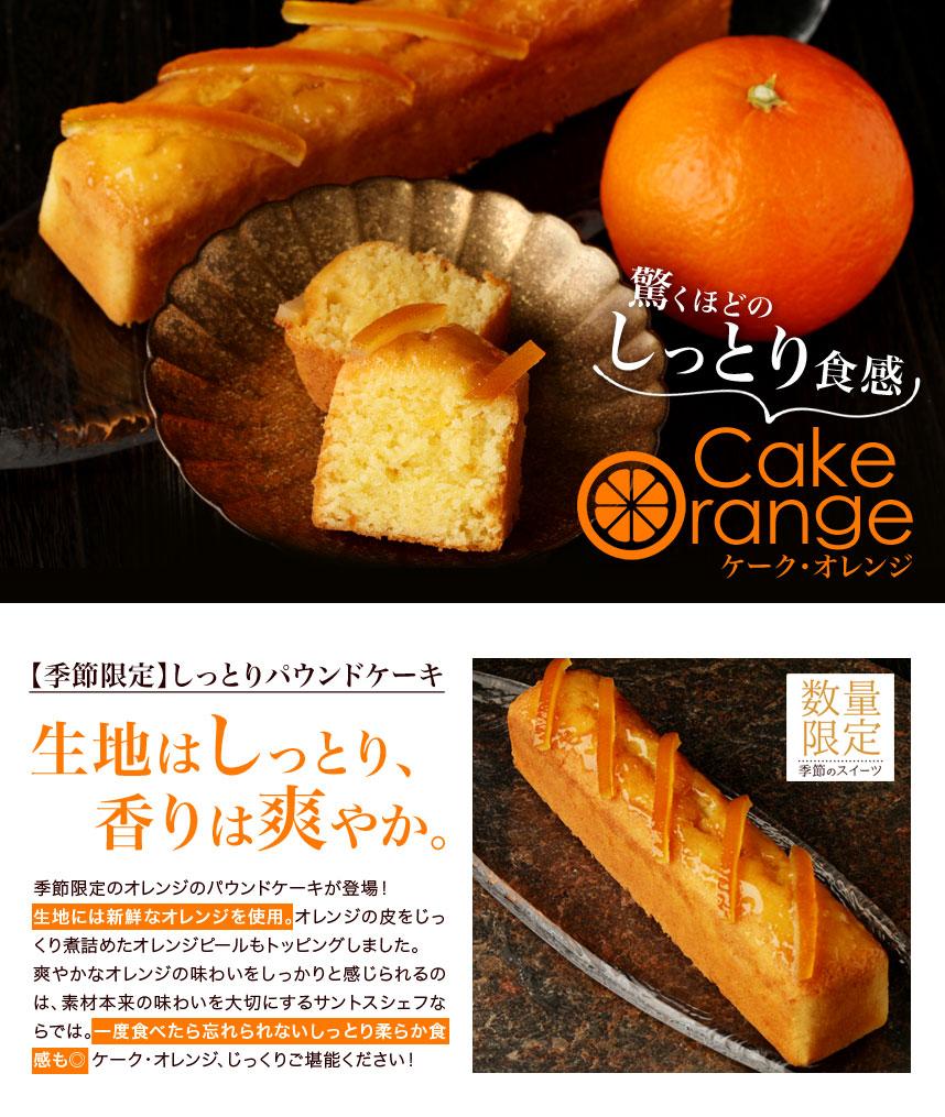 ケーク・オレンジ