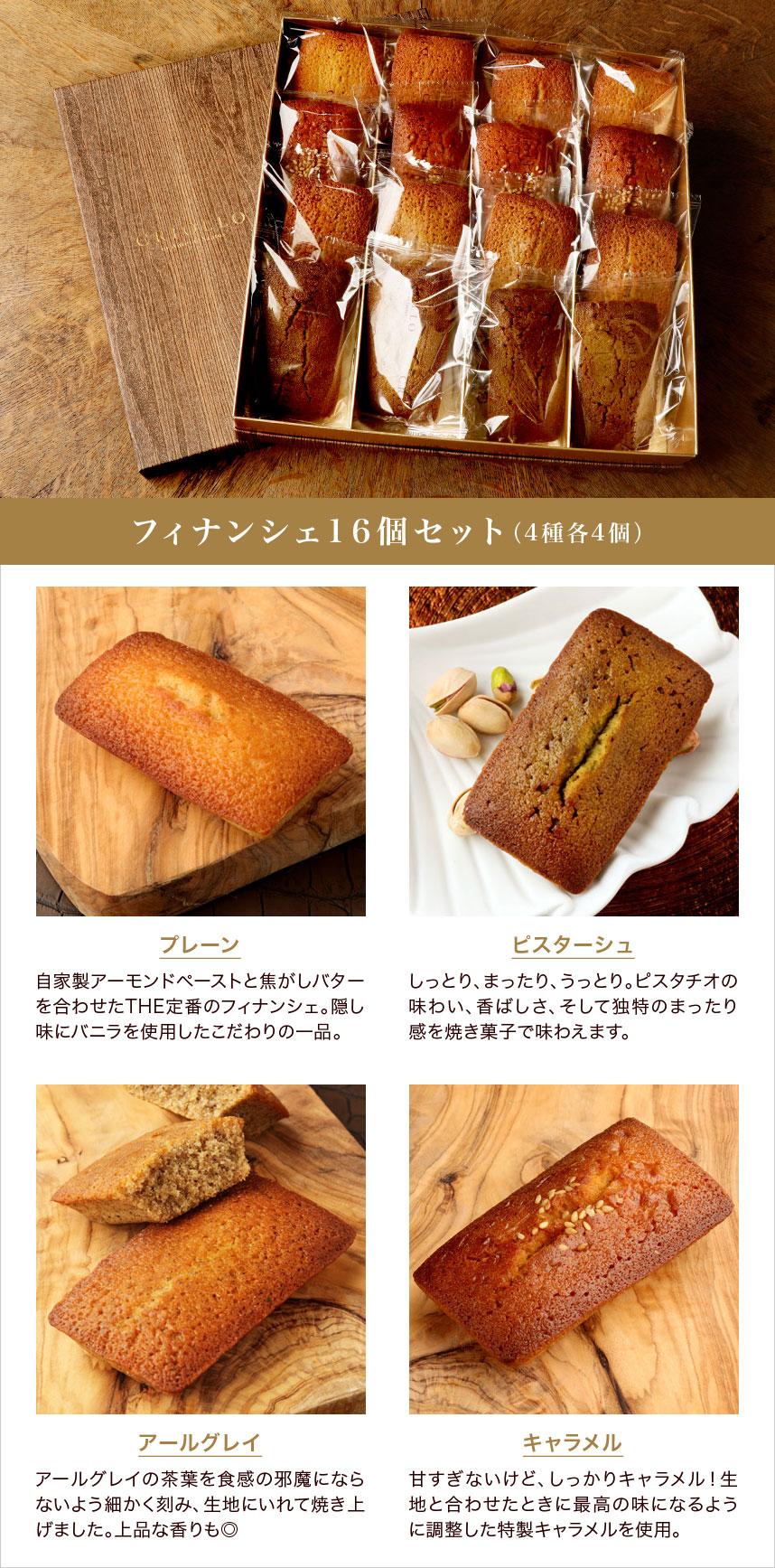 クリオロの焼き菓子