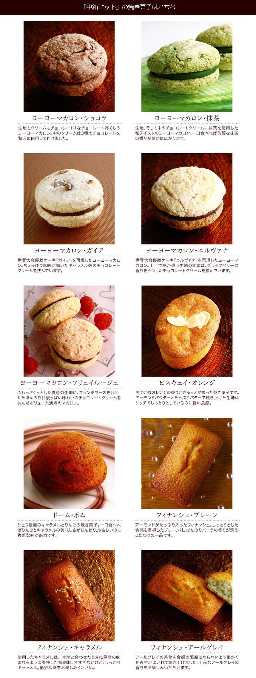 しっとり食感、優しい味わい。クリオロの焼き菓子セット