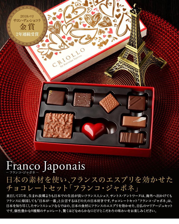 チョコレート8粒セット「フランコ・ジャポネ」