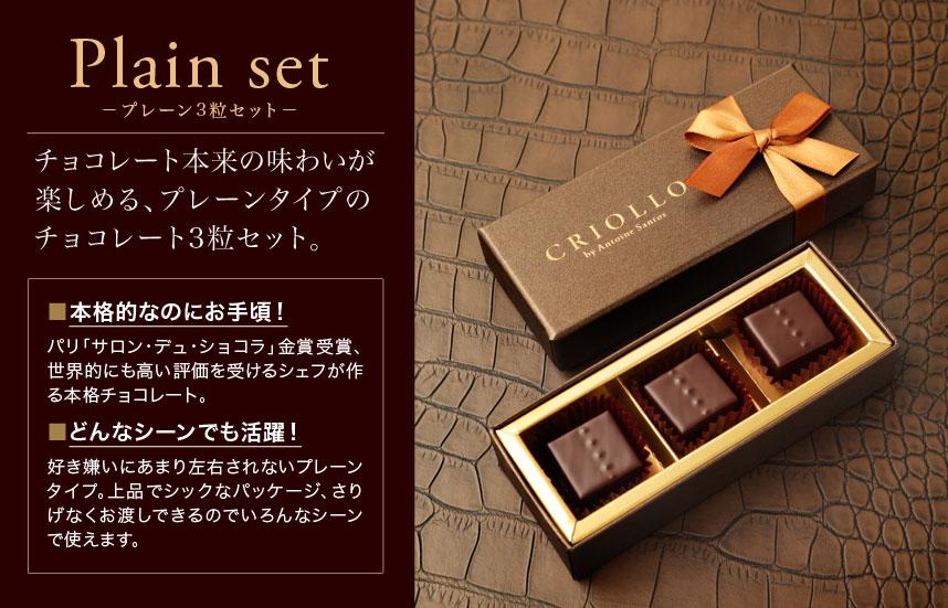 チョコレート3粒セット「プレーン3個セット」