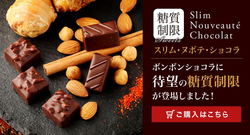 チョコレートフェア
