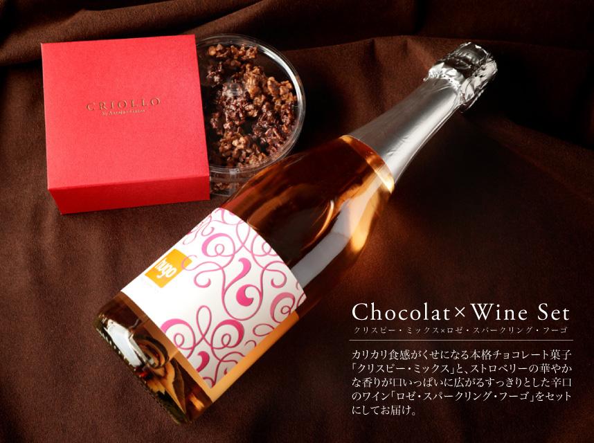 クリオロのチョコレート「クリスピー・ミックス」とワイン「ロゼ・スパークリング・フーゴ」のセット