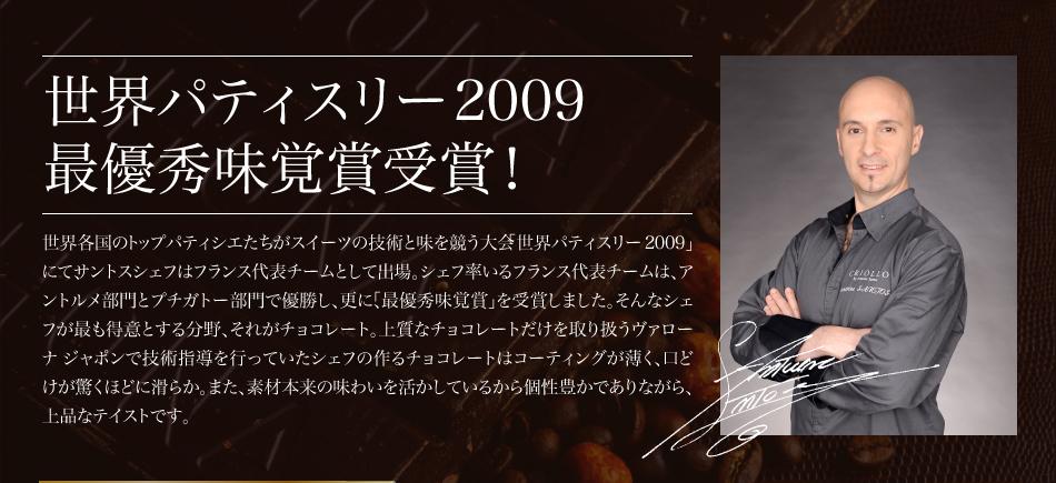 世界パティスリー2009最優秀味覚賞!