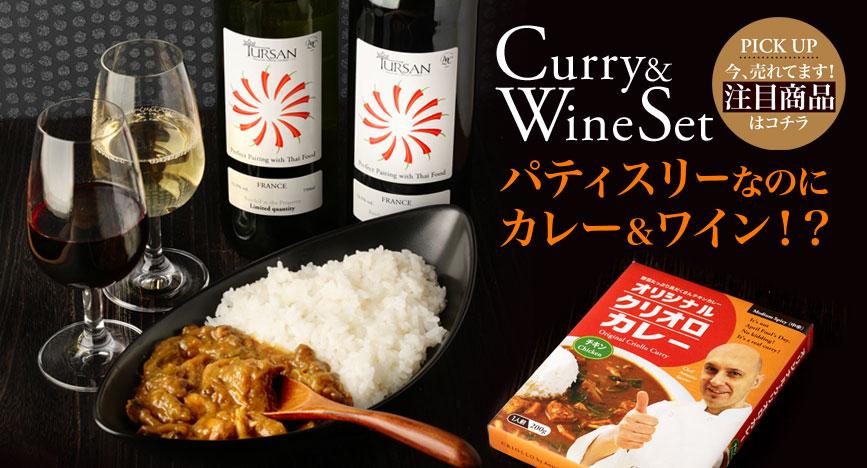 カレー+ワイン