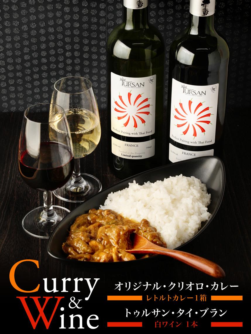 カレー&白ワイン