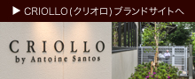 CRIOLLO(クリオロ)は、東京と神戸にある、フランス人シェフ「サントス・アントワーヌ」の洋菓子店です。お店ページへ
