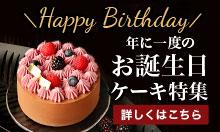 お誕生日ケーキ特集