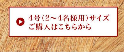 ニルヴァナ4号(2~4名様用)