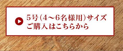 ニルヴァナ5号(4~6名様用)