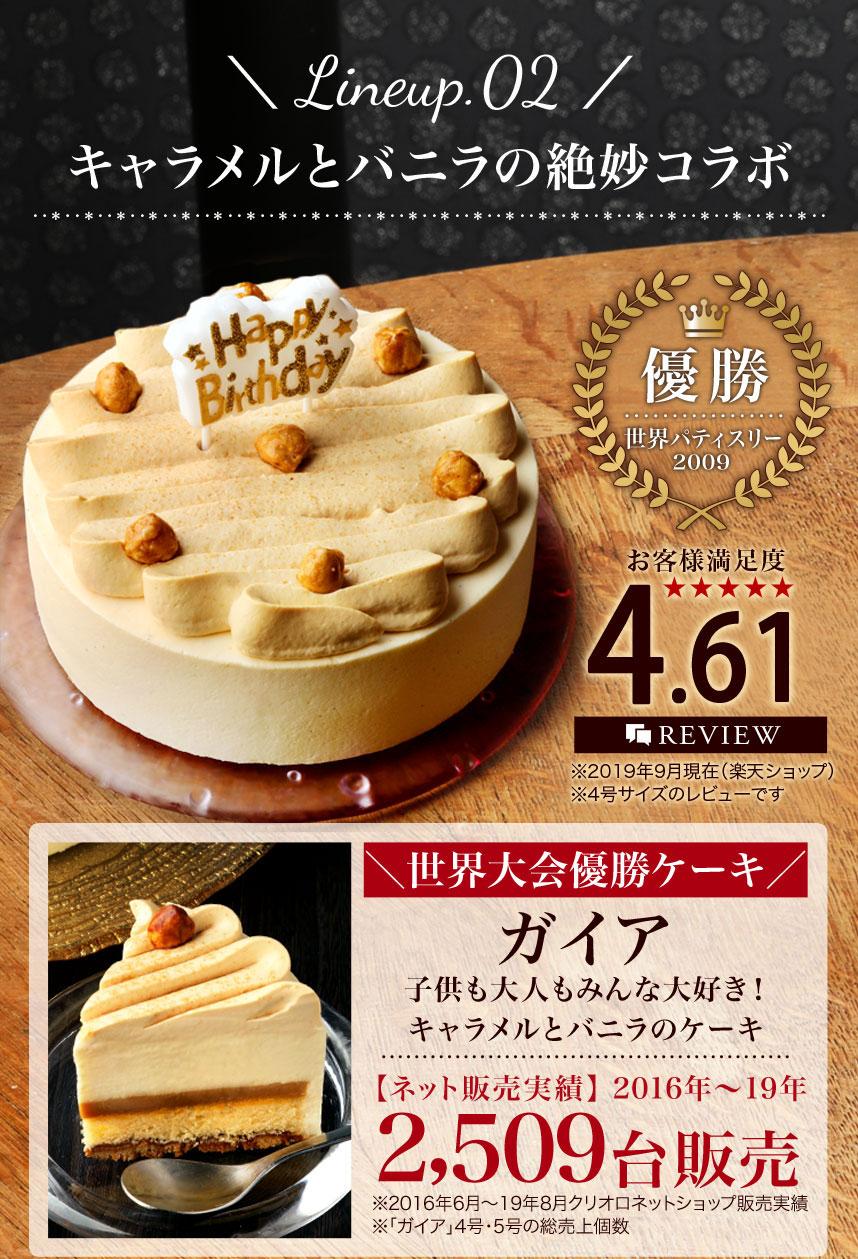 キャラメルとバニラのケーキ「ガイア」