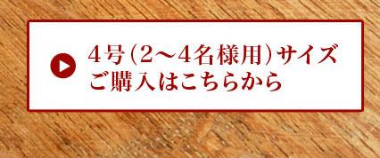 ガイア4号(2~4名様用)