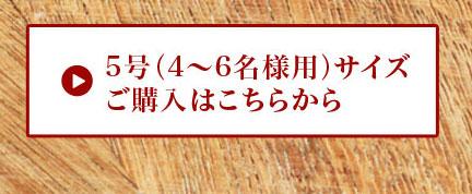 ガイア5号(4~6名様用)
