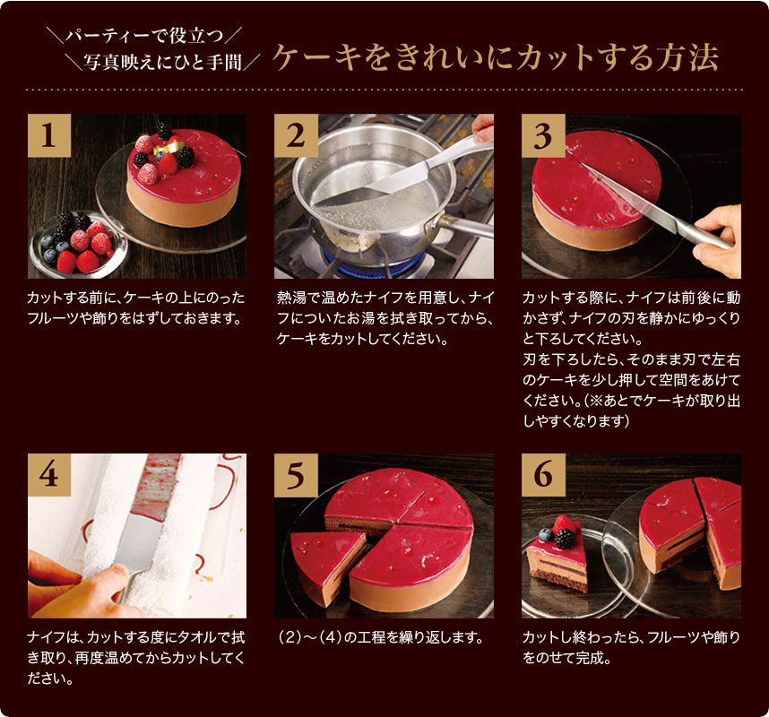 ケーキをキレイにカットする方法