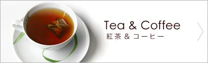 紅茶&コーヒー
