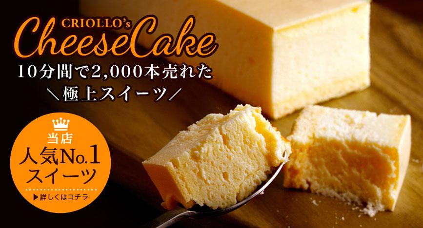 クリオロのチーズケーキ特集