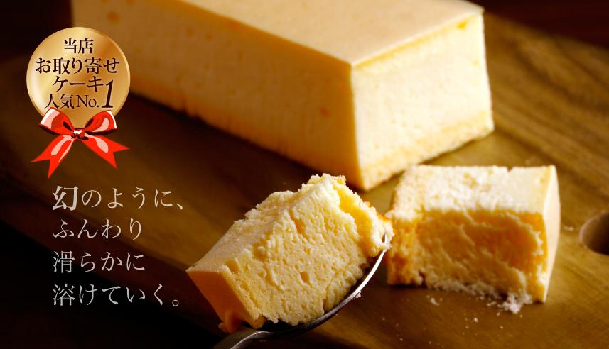チーズケーキ:当店お取り寄せケーキ人気No.1 幻のように、ふんわり滑らかに溶けていく。
