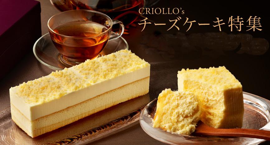 チーズケーキ特集
