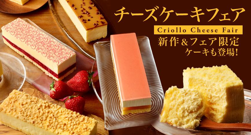 チーズケーキフェア