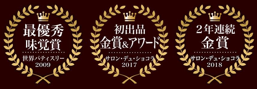 サロンデュショコラ金賞
