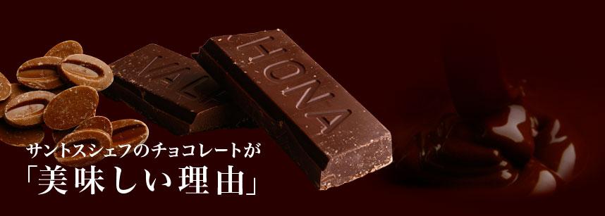 シェフのチョコレートが美味しい理由