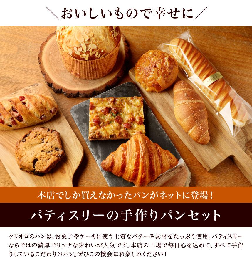 クリオロの手作りパン