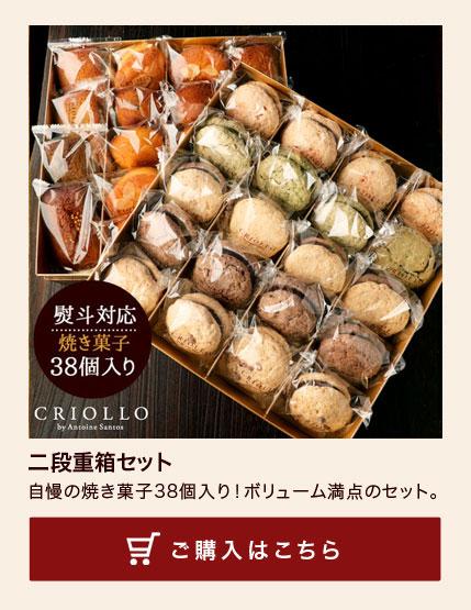 焼き菓子二段重箱セット