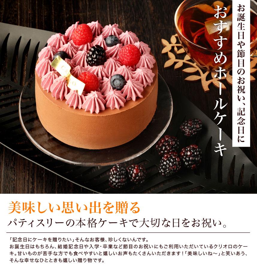 クリオロのホールケーキ