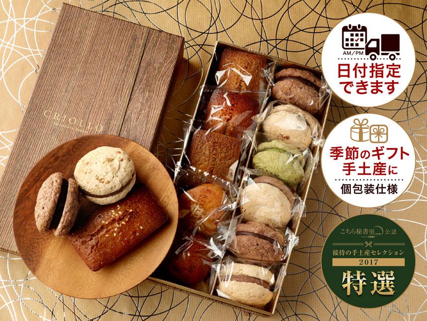 クリオロの焼き菓子セット